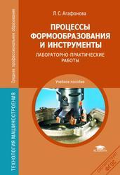Процессы формообразования и инструменты, Лабораторно-практические работы, Агафонова Л.С., 2012