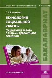 Технология социальной работы, Социальная работа с лицами девиантного поведения, Шипунова Т.В., 2011