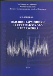 Высшие гармоники в сетях высокого напряжения, Смирнов С.С., 2010