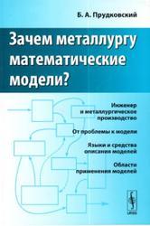 Зачем металлургу математические модели, Прудковский Б.А., 2010