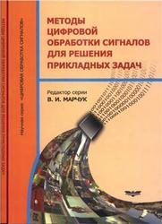 Методы цифровой обработки сигналов для решения прикладных задач, Марчук В.И., 2012