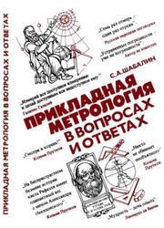 Прикладная метрология в вопросах и ответах, Шабалин С.А., 1990