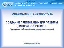 Создание презентации для защиты дипломной работы, Андрюшина Т.В., Болбат О.Б., 2011