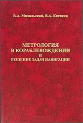 Метрология в кораблевождении и решение задач навигации, Михальский В.А., Катенин В.А., 2009