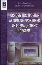 Основы построения автоматизированных информационных систем, Гвоздева В.А., Лаврентьева И.Ю., 2009