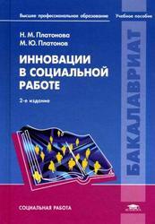 Инновации в социальной работе, Платонова Н.М., Платонов М.Ю., 2011