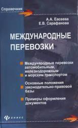 Международные перевозки, Практическое пособие, Евсеева А.А., Сарафанова Е.В., 2011