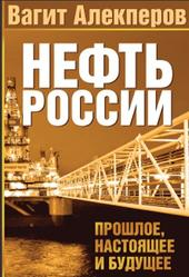 Нефть России, Прошлое, настоящее и будущее, Алекперов В.Ю., 2011