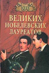 100 великих нобелевских лауреатов, Мусский С.А., 2009
