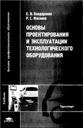 Основы проектирования и эксплуатации технологического оборудования, Бондаренко Е.В., Фаскиев Р.С., 2011