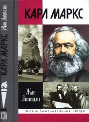 Карл Маркс, Мировой дух, Аттали Ж., 2013