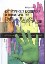 Культурные различия и политические границы в эпоху глобальных миграций, Малахов В.С., 2014