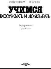 Учимся рассуждать и доказывать, 6-10 класс, Никольская И.Л., Семенов Е.Е., 1989