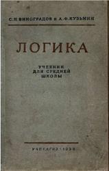 Логика, Виноградов С.Н., Кузьмин А.Ф., 1954