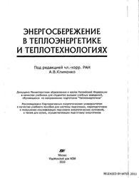 Энергосбережение в теплоэнергетике и теплотехнологиях, Данилов О.Л., Гаряев А.Б., Яковлев И.В., 2010