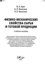 Физико-механические свойства сырья и готовой продукции, Арет В.А., Николаев Б.Л., Николаев Л.К., 2009