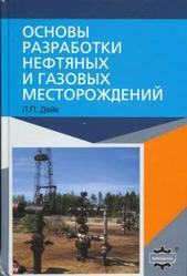 Основы разработки нефтяных и газовых месторождений, Дейк Л.П., 2009