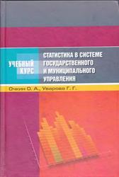 Статистика в системе государственного и муниципального управления, Очкин О.А., Уварова Г.Г., 2009