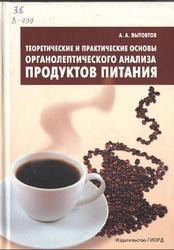 Теоретические и практические основы органолептического анализа продуктов питания, Вытовтов А.А., 2010