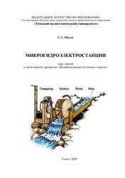 Микрогидроэлектростанции, Обухов С.Г., 2009