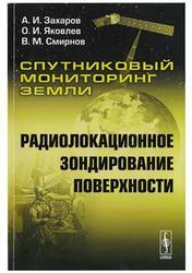 Спутниковый мониторинг Земли, Радиолокационное зондирование поверхности, Захаров А.И., Яковлев О.И., Смирнов В.М., 2012