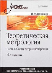 Теоретическая метрология, Часть 1, Общая теория измерений, Шишкин И.Ф., 2010