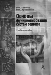 Основы функционирования систем сервиса, Советов В.М., Артюшенко В.М., 2010