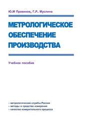 Метрологическое обеспечение производства, Правиков Ю.М., 2009