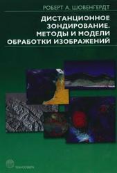 Дистанционное зондирование, Модели и методы обработки изображений, Шовенгердт Р.А., 2010