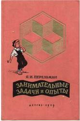 Занимательные задачи и опыты, Перельман Я.И., 1959