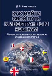 Как найти свой путь к иностранным языкам, Никуличева Д.Б., 2009