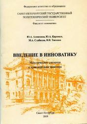 Введение в инноватику, Алексеева Ю.А., Караман Ю.А., Слабнова М.А., Тисенко В.Н., 2009