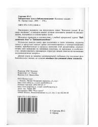 Библиотечное дело и библиотековедение, Конспект лекций, Сергеева Ю.С., 2009