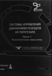Системы управления движением поездов на перегонах, Часть 1, Лисенков В.М., Бестемьянов П.Ф., Леушин В.Б., 2009