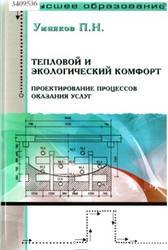 Тепловой и экологический комфорт, Проектирование процессов оказания услуг, Умняков П.Н., 2009