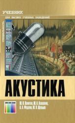 Акустика, Вахитов Ш.Я., Ковалгин Ю.А., Фадеев А.А., Щевьев Ю.П., 2009