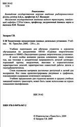 Техническая эксплуатация судовых дизельных установок, Захаров Г.В., 2009