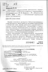 Библиотечно-информационная деятельность, Дворкина М.Я., 2009