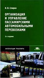 Организация и управление пассажирскими автомобильными перевозками, Спирин И.В., 2010