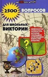 2500 вопросов для школьных викторин, Шаульская Н.А., 2007