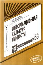Информационная культура личности, Дулатова А.Н., Зиновьева Н.Б., 2007