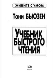 Учебник быстрого чтения, Бьюзен Т., 2006