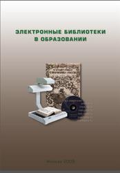 Электронные библиотеки в образовании, Антопольский А.Б., Маркарова Т.С., Крюкова О.П., Харламов А.А., 2009