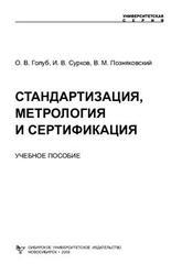 Стандартизация, метрология и сертификация, Голуб О.В., Сурков И.В., Позняковский В.М., 2009