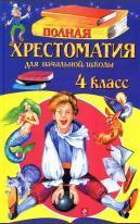 Полная хрестоматия для начальной школы, 4 класс, 2014