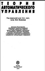Теория автоматического управления, Яковлев В.Б., Душив С.Б., Зотов Н.С., Имаев Д.X., 2003
