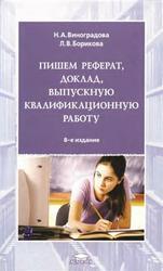 Пишем реферат, доклад, выпускную квалификационную работу, Виноградова Н.А., Борикова Л.В., 2010