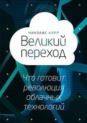 Великий переход, Что готовит революция облачных технологий, Карр Н., 2014