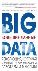 Большие данные, Революция, которая изменит то, как мы живем, работаем и мыслим, Майер-Шенбергер В., Кукьер К., 2014