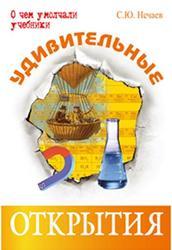 Удивительные открытия, Нечаев С.Ю., 2012